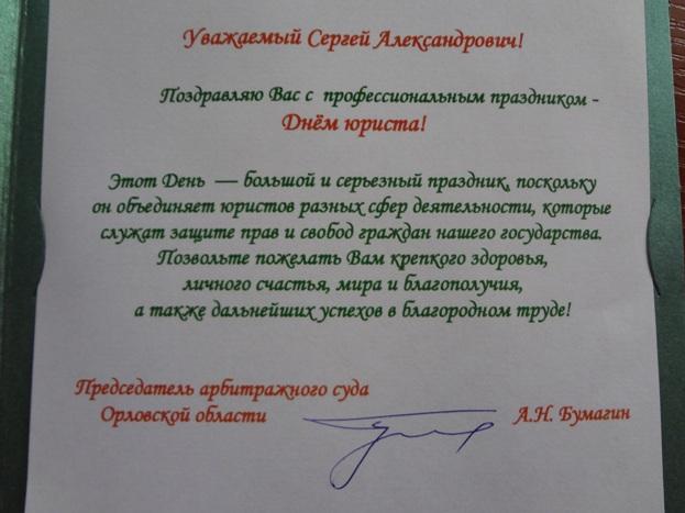 Поздравление официальное с днем юриста
